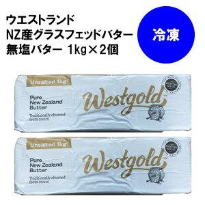 ウエストランド NZ産 グラスフェッドバター 無塩バター 1kg×2個セット 【冷凍】ウエストゴールド Westgold 業務用 バターコーヒー 食塩不使用 ニュージーランド バター 製菓 お菓子 おやつ パン