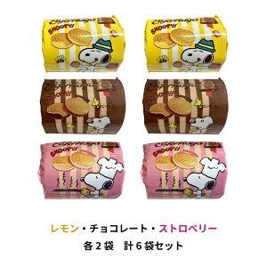 スヌーピー クリームサンドビスケット【レモン・チョコレート・ストロベリー】各2袋 計6袋セット