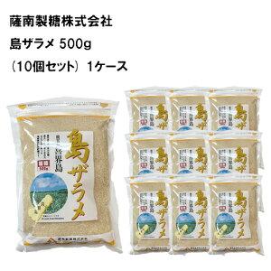 薩南製糖株式会社 島ザラメ 500g 10個セット 1ケース