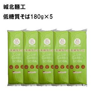城北麺工 低糖質そば 180g×5個セット 糖質60%オフ ロカボ ローカーボ 低糖質 低GI ダイエット 血糖値