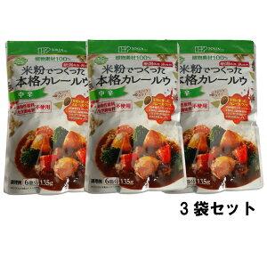 創健社 米粉でつくった本格カレールウ 中辛 135g 3袋 セット