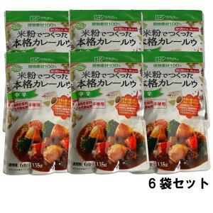 創健社 米粉でつくった本格カレールウ 中辛 135g 6袋 セット