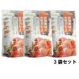 創健社 植物素材の本格カレー甘口 135g 3袋 セット