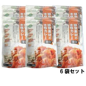 創健社 植物素材の本格カレー甘口 135g 6袋 セット