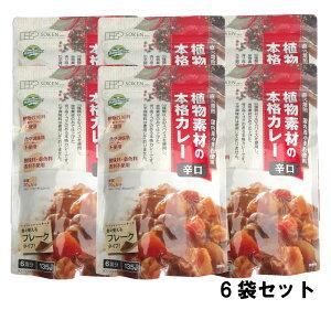 創健社 植物素材の本格カレー辛口 135g 6袋 セット
