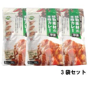 創健社 植物素材の本格カレー中辛 135g 3袋 セット