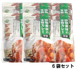 創健社 植物素材の本格カレー中辛 135g 6袋 セット