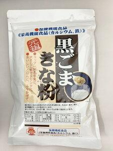 【送料無料!2個セット】元祖黒ごまきな粉 350g×2個セット 大容量