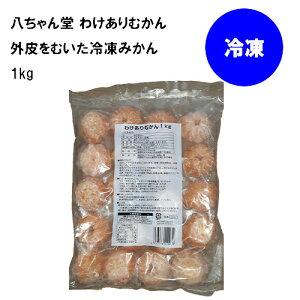 【冷凍】 八ちゃん堂 わけあり むかん 1kg 外皮をむいた 冷凍みかん 業務用
