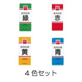 ホームメイド 食用色素 4色セット (5.5g×4個)