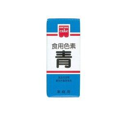 共立食品 ホームメイド食用色素 青 5.5g