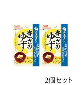 S&B 旬の香り きざみゆず 3.5g (2セット)