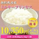 【令和元年産新米】【送料無料】秋田県 大潟村産 特別栽培米 ミルキープリンセス 20kg(5kg×4袋)