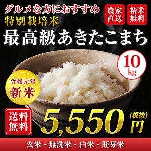 【令和元年産新米】【送料無料】秋田県 大潟村産 特別栽培米 最高級 あきたこまち 10kg(5kg×2袋)