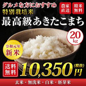 【令和元年産新米】【送料無料】秋田県 大潟村産 特別栽培米 最高級 あきたこまち 20kg(5kg×4袋)