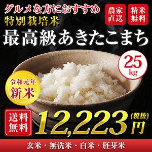 【令和元年産新米】【送料無料】秋田県 大潟村産 特別栽培米 最高級 あきたこまち 25kg(5kg×5袋)