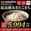 28年産 送料無料 秋田県大潟村産特別栽培米最高級あきたこまち10kg(5kg×2袋) 精米無料