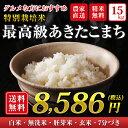 28年産 送料無料 秋田県大潟村産特別栽培米最高級あきたこまち15kg(5kg×3袋) 精米無料