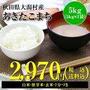 28年産 送料無料 秋田県大潟村産あきたこまち5kg 精米無料