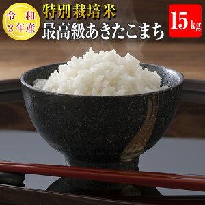 【令和2年産】【送料無料】秋田県 大潟村産 特別栽培米 最高級 あきたこまち 15kg(5kg×3袋)
