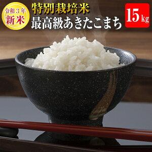 【令和3年新米】【送料無料】秋田県 大潟村産 特別栽培米 最高級 あきたこまち 15kg(5kg×3袋)