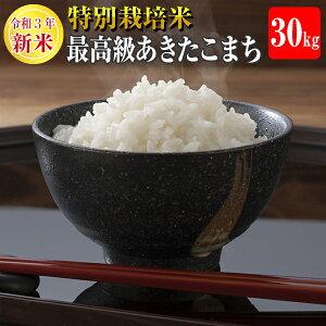 【令和3年新米】【送料無料】秋田県 大潟村産 特別栽培米 最高級 あきたこまち 30kg(5kg×6袋)