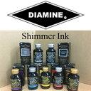 ガラスペン用インク/万年筆用インク【DIAMINE/ダイアミン】シマーリングインク/Shimmering INK≪第1弾/Part1≫