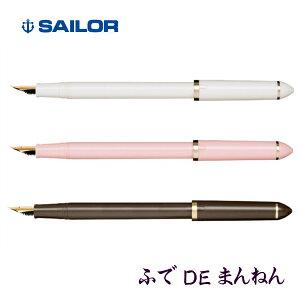 【SAILOR/セーラー万年筆】ふでDEまんねんパールカラー/40度長刀特殊ペン先万年筆カートリッジ・コンバーター