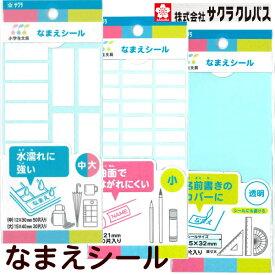【SAKURA/サクラクレパス】なまえシール耐水性タイプ曲面用タイプ透明タイプ