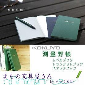 【KOKUYO/コクヨ】測量野帳(レベルブック・トランジットブック・スケッチブック)
