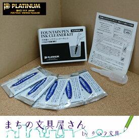 【PLATINUM/プラチナ万年筆】万年筆専用インククリーナーセット顔料インク・染料インク共用
