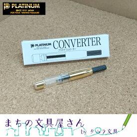 メール便OK【Platinum/プラチナ万年筆】コンバーター500CONVERTER-500