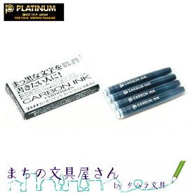 メール便OK【Platinum/プラチナ万年筆】カーボンインクカートリッジ