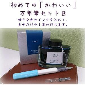初めての「かわいい」万年筆セットB【PILOT/パイロット】KAKUNO(カクノ)+インク+コンバータ