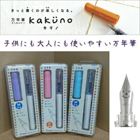 【PILOT/パイロット】カクノ/KAKUNO 万年筆 本体 FKA-1SR