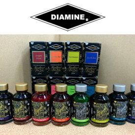 ガラスペン用インク/万年筆用インク【DIAMINE/ダイアミン】シマーリングインク/Shimmering INK≪第4弾/Part4≫