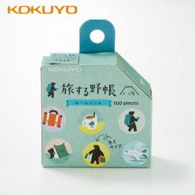 【KOKUYO/コクヨ】ロールシール<旅する野帳>100片(10柄)JB-TYRS10-1