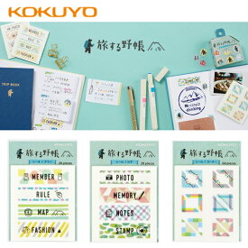 【KOKUYO/コクヨ】シール<旅する野帳>(プラン/ログ/コーナー)JB-TYS10