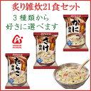 【アマノフーズ】3種類から好きに選べる 炙り雑炊21食セットお買い得セット
