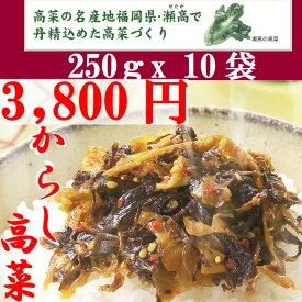 からし高菜(辛子高菜)250g 10袋セット 【宅配便でお届け。】 厳選された福岡瀬高産高菜漬けに秘伝の味付けと、 こだわりの天然素材を使用したワンランク上の味わい!!