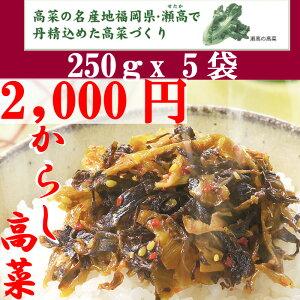 からし高菜(辛子高菜)250g 5袋 【宅配便でお届け。】 厳選された福岡瀬高産高菜漬けに秘伝の味付けと、 こだわりの天然素材を使用したワンランク上の味わい!! いつものラーメンやチャ