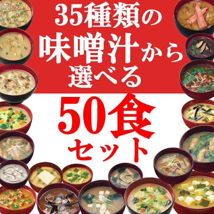 アマノフーズ36種から選べるフリーズドライみそ汁50食セット【送料無料】(北海道は別途1,000円必要。ご購入後に加算させて頂きます)