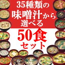 アマノフーズ36種から選べるフリーズドライみそ汁50食セット【送料無料】【RCP】fs04gm