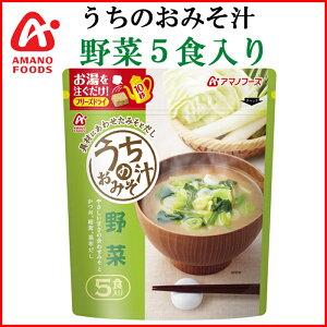 アマノフーズフリーズドライうちのおみそ汁 野菜5食入り 一人暮らし 保存食 非常食