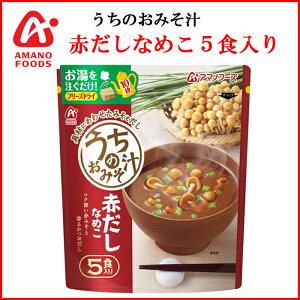アマノフーズフリーズドライうちのおみそ汁 赤だしなめこ5食入り 一人暮らし 保存食 非常食