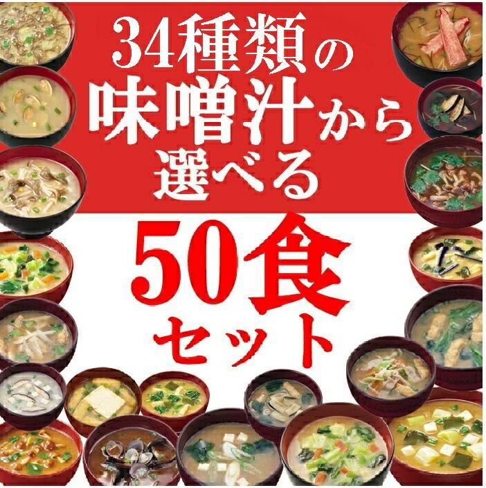 アマノフーズ34種から選べるフリーズドライみそ汁50食セット【送料無料】(北海道は別途1,000円必要。ご購入後に加算させて頂きます)