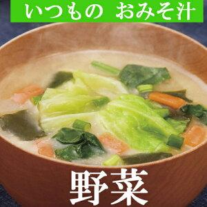 アマノフーズフリーズドライいつものおみそ汁 野菜