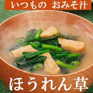 アマノフーズの味噌汁フリーズドライ いつものおみそ汁 ほうれん草