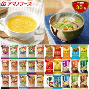 アマノフーズ フリーズドライ 毎日みそ汁&スープセットA 30種30食の詰め合わせ【送料無料】毎日いろいろな味わいのみそ汁とスープをお楽しみください! 一人暮らし 保存食 非常食