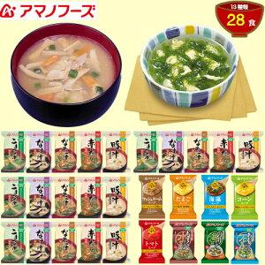 アマノフーズ フリーズドライ 毎日無添加セットA 13種28食の詰め合わせ【送料無料】化学調味料無添加のみそ汁とスープだけを組み合わせました! 一人暮らし 保存食 非常食